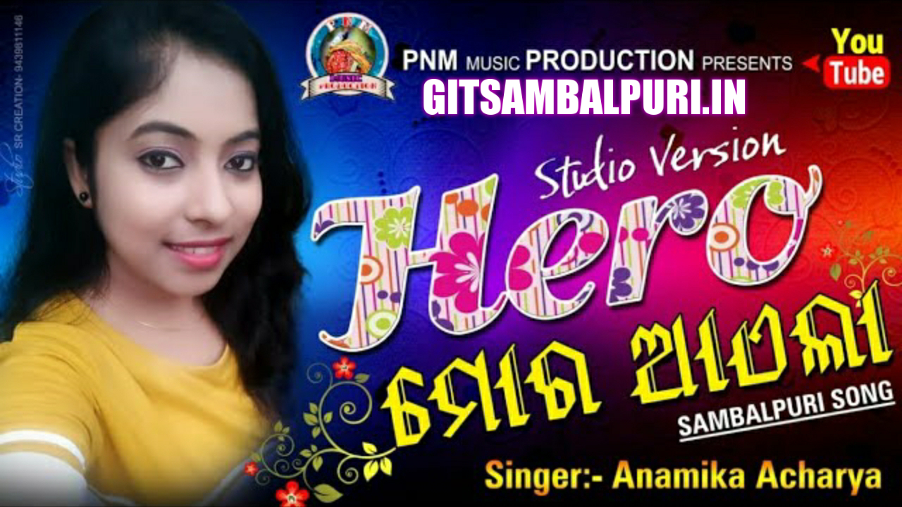 Love Rocket (Prakash Jal & Anamika Acharya) - GitSambalpuri.In.mp3